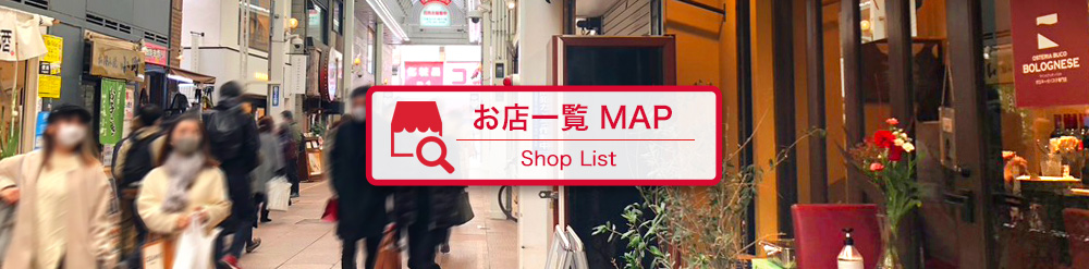 お店一覧MAP Shop List